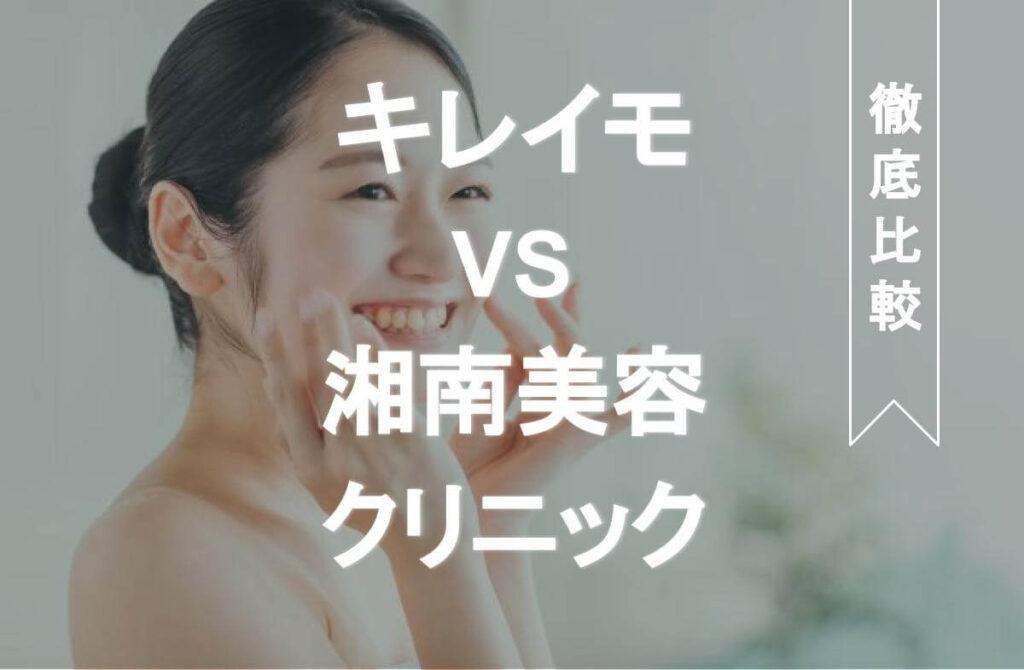 キレイモと湘南美容クリニックの比較