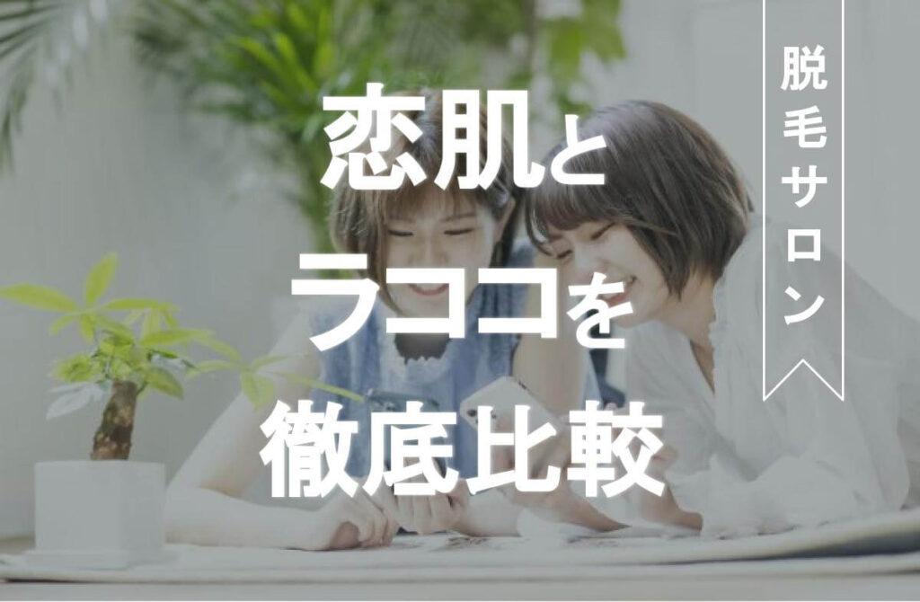 恋肌ラココアイキャッチ