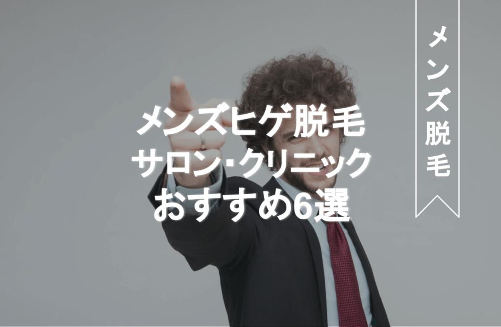 メンズヒゲ脱毛 サロン・クリニックおすすめ6選