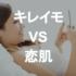【キレイモVS恋肌】全身脱毛を徹底比較!料金・効果・口コミあり